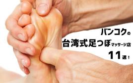 痛みがクセになる! バンコクの台湾式足つぼマッサージ店11選!