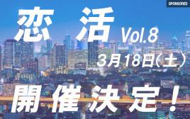 カップル成立率26%強! バンコク最大の合コンイベント「恋活」、第8回が開催決定!