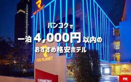 バンコクで一泊4,000円以内のおすすめ格安ホテル レッドプラネット・スリウォン編