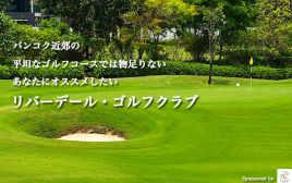 バンコク近郊の平坦なゴルフコースでは物足りないアナタにおすすめ! リバーデール・ゴルフクラブ