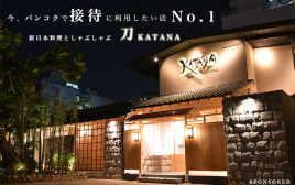 今、バンコクで接待に利用したい店No.1! 「新日本料理としゃぶしゃぶ 刀(KATANA)」