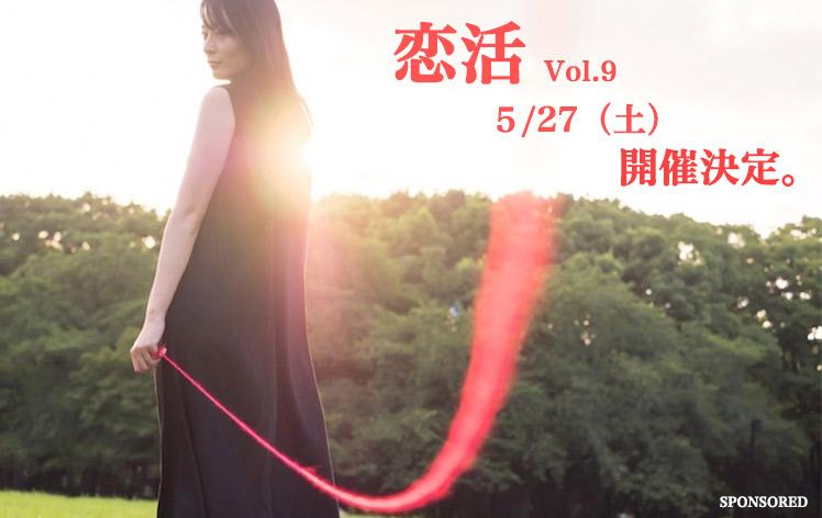 koikatsu-9th