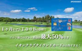 1ヶ月わずか100Bの会費でゴルフ場のプレー料金が最大50%引き! イオンクラブタイランドカードがお得すぎる!