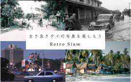 古き良きタイの写真を楽しもう! Retro Siam