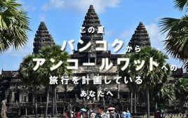 この夏、バンコクからアンコールワットへの旅行を計画しているあなたへ。