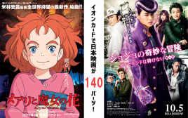 ジョジョも来る! イオンカードで日本映画が140バーツ!
