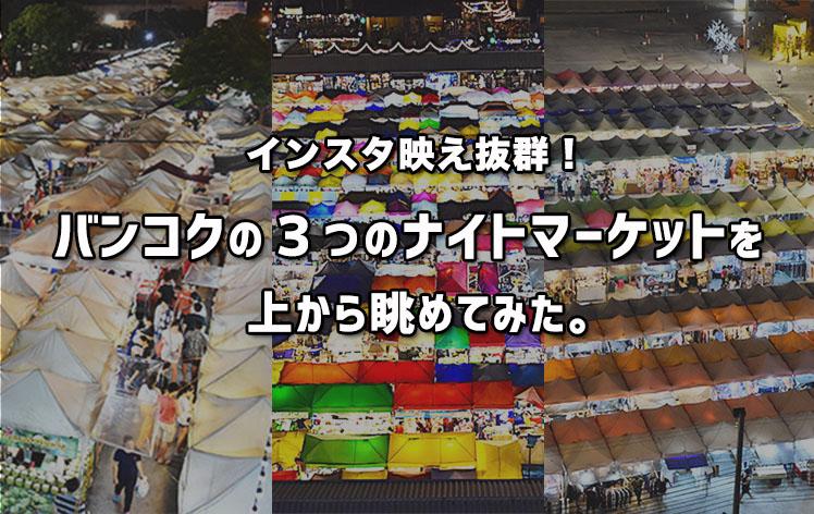 3-instagenic-nightmarket-bkk-eye