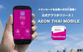 イオンカードをお使いの方に朗報! 公式アプリ「AEON THAI MOBILE」がリリース!