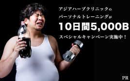 【先着7名限定】アジアハーブクリニックが10日間5,000Bのパーソナルトレーニング・キャンペーンを実施中!
