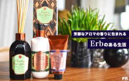 芳醇なアロマの香りに包まれる。Erbのある生活。