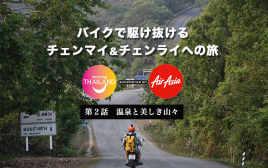 【第2話・温泉と美しき山々】爆走800km! バイクで駆け抜けるチェンマイ&チェンライの旅 第2話