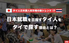 タイ人日本語人材市場の新トレンド!? 日本就職を目指すタイ人をタイで探す理由とは?