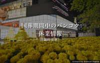 国葬期間中のバンコク、休業情報(随時更新)