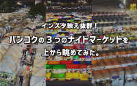 インスタ映え抜群! バンコクの3つのナイトマーケットを上から眺めてみた。