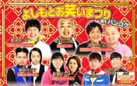 爆笑必至! 2018年初のよしもとお笑い軍団による『お笑いまつり』が開催!