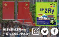 海外SIMの決定版! AISのSIM2Flyなら中国でもFacebook、LINE、グーグルが使える!