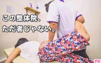 女性限定特典あり! 腰痛・肩こりを一発で解決する話題の整体院 あおいニュートンクリニック