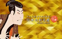 タイ人が訪日旅行初心者にオススメする日本のお土産まとめ11選! 前編(1〜6)