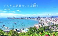 パタヤビーチを一望できるパタヤの絶景カフェ3選!