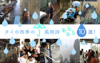 タイの雨季の風物詩。あるある10選!