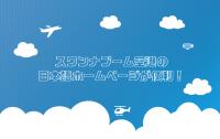 スワンナプーム空港の日本語ホームページで確認しておきたい7つの項目