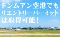 ドンムアン空港でもリエントリーパーミットは取得可能!【2017年6月26日追記】