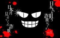 【注意喚起】日本円見せてくれ詐欺に引っかからないで