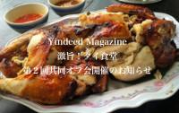 Yindeed Magazine × 激旨!タイ食堂 第2回共同オフ会開催のお知らせ