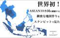 世界初! ASEAN10カ国を網羅する緻密な地図作りをスクンビットで見た。
