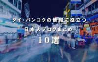 タイ・バンコクの情報収集に役立つ日本人ブログ10選!【2017年版】