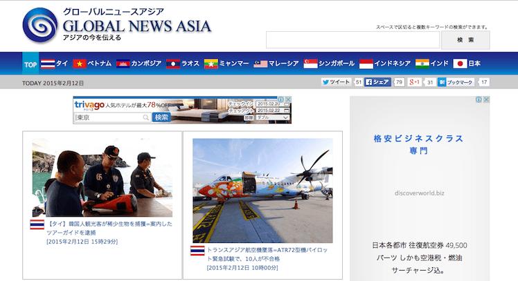 global news asia