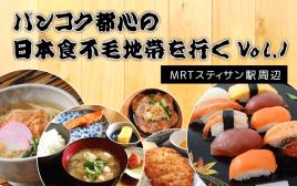 【動画あり】バンコク都心の日本食レストラン不毛地帯を行く Vol.1 〜MRTスティサン駅周辺〜