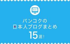 タイ・バンコクの情報収集に役立つ日本人ブログ15選!【2015年版】