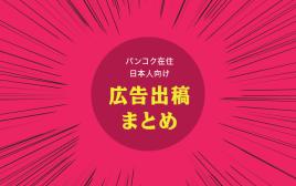 バンコク在住日本人向けの広告出稿方法まとめ6選!