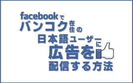 Facebookでバンコク在住の日本語ユーザーに広告を配信する方法