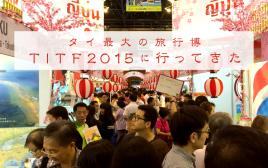 タイ最大の旅行博「TITF 2015」の写真&動画レポートをお届け!