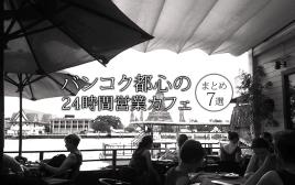 バンコク都心にある24時間営業のカフェまとめ7選!