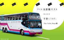 タイの長距離バスをネットで予約してみた。 Thai Ticket Major編