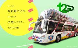 タイの長距離バスをネットで予約してみた。12Go Asia編