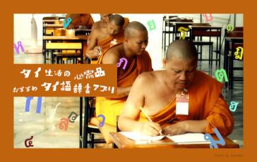 thaigo jisho app