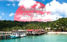行くなら今! 美しすぎるカンボジアの秘島・ロン島へ