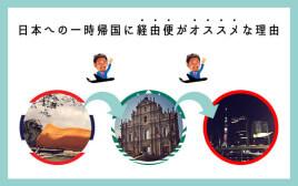 日本への一時帰国には、経由便がオススメな2つの理由