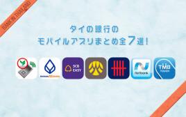 タイの銀行のモバイルアプリまとめ7選!