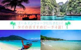 観光客が少ないタイの穴場ビーチ4選!