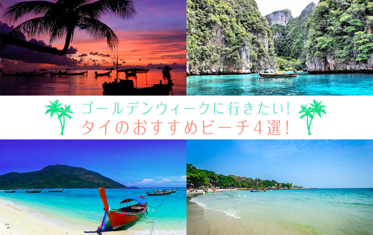 Top 4 beaches in Thailand