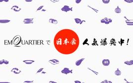 タイ人も並ぶ! EmQuartier(エムクオーティエ)で日本食人気爆発中!