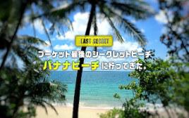 プーケット最後のシークレットビーチと呼ばれる「バナナビーチ」に行ってきた。