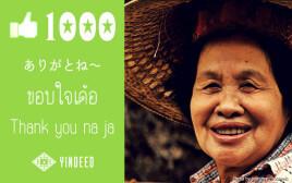 YindeedのFacebookページのいいね! が1,000を突破しました!