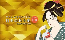 タイ人が訪日旅行初心者にオススメする日本のお土産まとめ11選! 後編(7〜11)