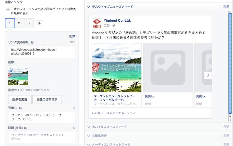 facebook carousel ads